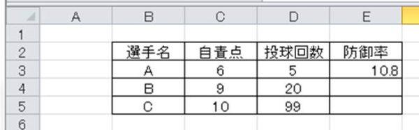 Excel】エクセルで防御率を計算...