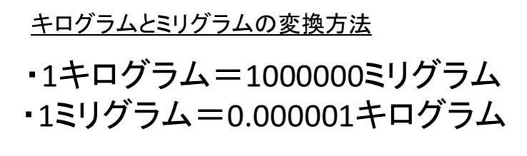 何 は 1 グラム キロ 1キログラムは何トン?1分でわかる値、単位換算、100キロは?1トンは何グラム?