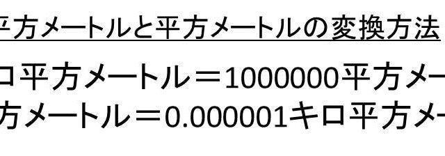 1 アール は 何 平方キロメートル