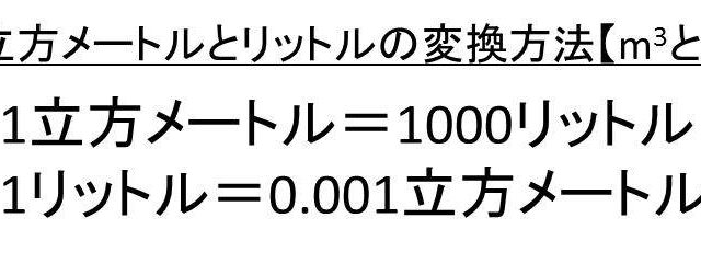 l/min(リットル毎分)とm3/min(毎分立方メートル)の換算(変換 ...