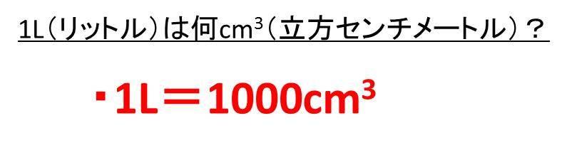 1L(リットル)は何cm3(立方センチメートル)?1cm3は何L?|白丸くん