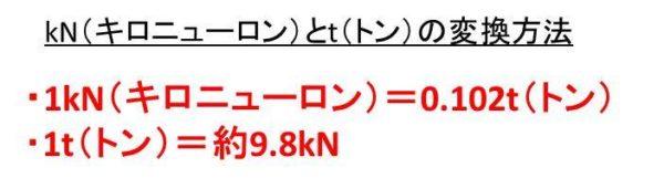 Kg 1 トン