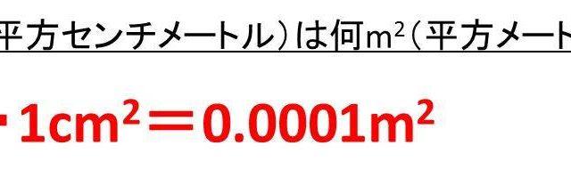 何 は トン 立方メートル 1