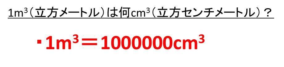 1m3(立方メートル:リューベ)は何cm3(センチ立方メートル)?1cm3は?