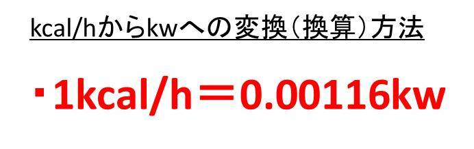 kcal/hとkwの変換(換算)のやり方は?【計算問題付:キロカロリーと ...