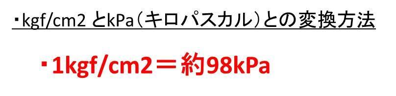 kPa(キロパスカル)とkg/cm2の変換のやり方【1kPaは何kg/cm2?1kg/cm2 ...