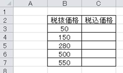 税込価格 計算