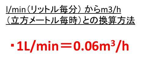 l/min(リットル毎分)とm3/h(毎時立方メートル)の変換(換算)方法 ...