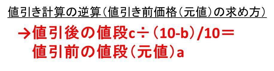 2 割引き 計算 利益と割引(わりびき)の問題を簡単に(中学数学)|shun_ei|note