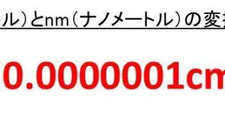 何 メートル 1 ミリメートル は ナノ