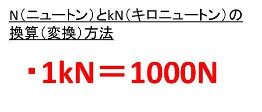 1 ニュートン kg