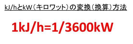 kW(キロワット)とkj/hの換算(変換)方法【1kWとkj/h?1kj/hとkw ...