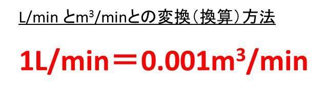 L Min リットル毎分 とm3 Min 毎分立方メートル の換算 変換